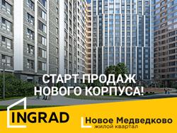 ЖК «Новое Медведково». Квартиры от 2,7 млн руб. Ипотека 7,9%.